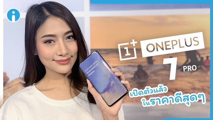 OnePlus 7 Pro มือถือเรือธงสุดแรง ที่มาพร้อมกับราคาสุดน่ารัก