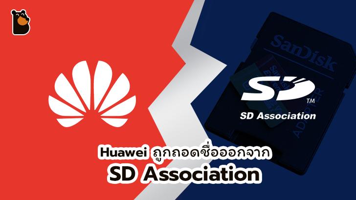 ใช้ microSD Card ไม่ได้แล้ว! SD Association ถอดชื่อ Huawei ออกจากสมาคม
