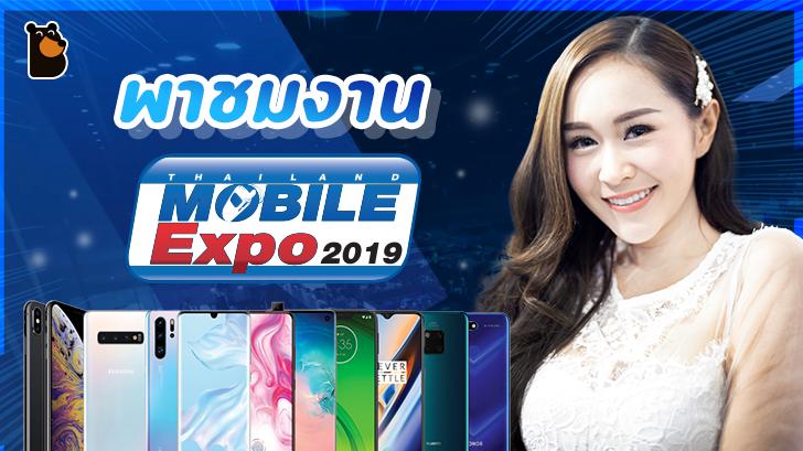 รวมภาพสาวๆ และคลิปบรรยากาศภายในงานมหกรรมมือถือ Thailand Mobile Expo 2019