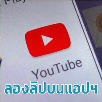 YouTube ซุ่มใส่ฟีเจอร์ลองลิปสติกด้วยเทคโนโลยี AR ลงบนแอปฯ มือถือ