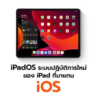 มารู้จัก iPadOS ระบบปฏิบัติการใหม่ของ iPad ที่มาแทน iOS