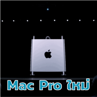Apple เปิดตัว Mac Pro 2019 ใหม่ รองรับแรมสูงถึง 1.5TB