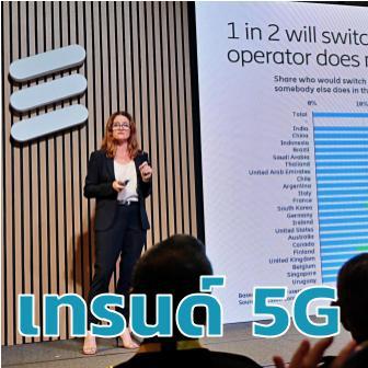 อีริคสันโชว์ศักยภาพ 5G ชี้คนไทยเกินครึ่งยอมเปลี่ยนค่ายถ้าไม่รองรับ 5G