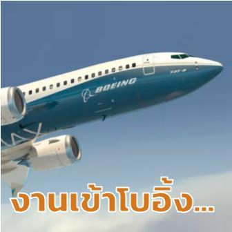 งานเข้าโบอิ้ง ผลสำรวจล่าสุดชี้ ไม่มีใครอยากนั่งเครื่อง 737 Max ถึงแม้โบอิ้งจะแก้ปัญหาแล้ว