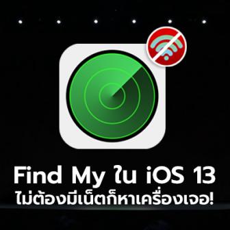 เผยความลับของ Find My ใน iOS 13 และ macOS Catalina ค้นหาเครื่องโดยไม่ใช้เน็ตได้อย่างไร
