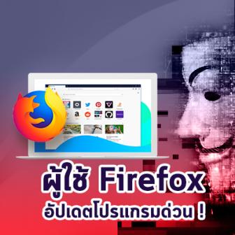 Mozilla ปล่อยอัปเดตฉุกเฉินให้ Firefox หลังพบช่องโหว่อันตรายในตัวโปรแกรม