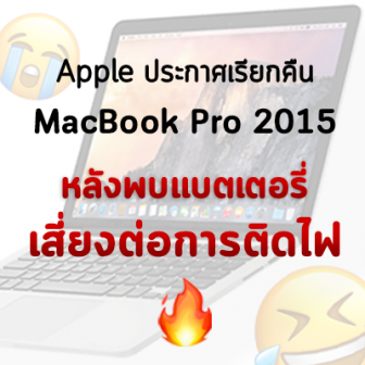 Apple ประกาศเรียกคืน MacBook Pro 2015 บางเครื่องคืน หลังพบแบตเตอรี่มีปัญหาอาจติดไฟได้