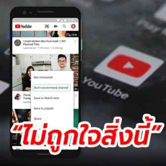 YouTube เพิ่มฟีเจอร์จัดการ 'วิดีโอแนะนำ' ที่เราไม่ต้องการได้