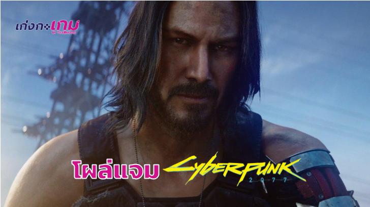 Cyberpunk 2077 ทำเซอร์ไพรส์! เปิดตัวเทรลเลอร์ใหม่มี Keanu Reeves ร่วมแจม!