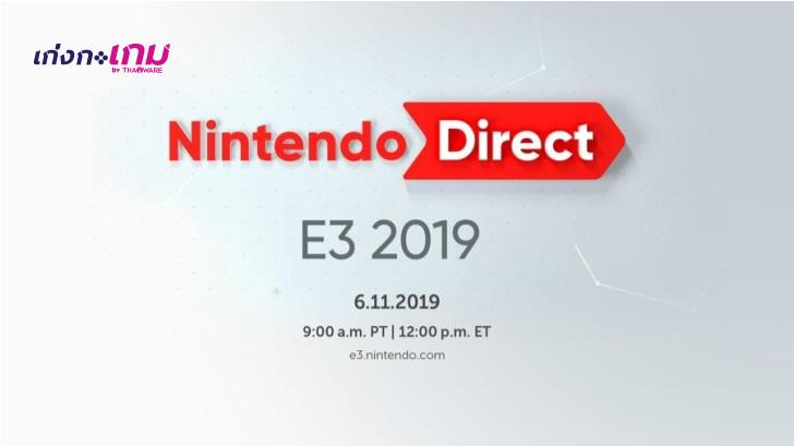 สรุปคลิป Nintendo E3 เมื่อคืนที่ผ่านมามีอะไรน่าสนใจบ้าง