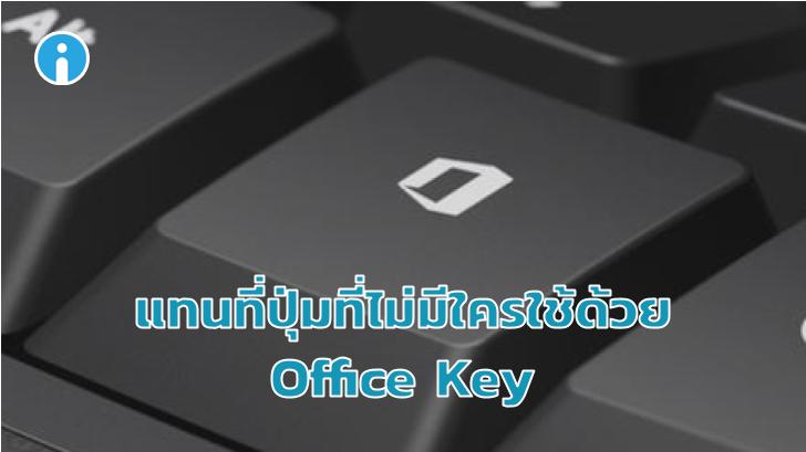 Microsoft จะนำปุ่ม Office มาใช้แทนปุ่ม Menu บนคีย์บอร์ดที่ไม่ค่อยมีใครใช้