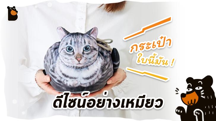 น่ารักช่ะมัด กระเป๋าแมวสุดเหมียว ยิ่งใส่ของเยอะ แมวยิ่งตัวอ้วน