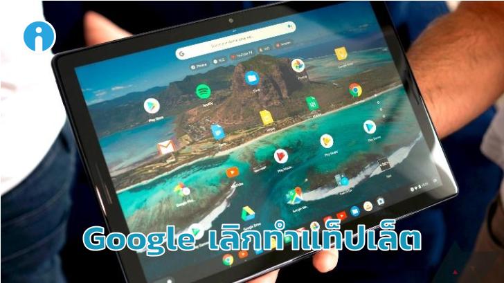 Pixel Slate ไร้ทายาท! Google หยุดพัฒนาแท็ปเล็ตใหม่ เปลี่ยนไปโฟกัสแล็ปท็อปแทน