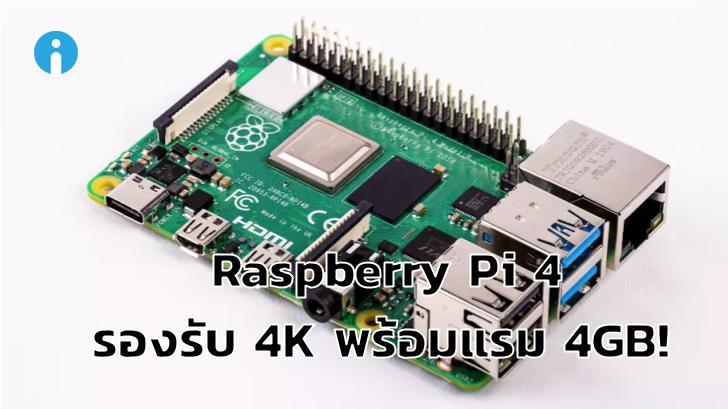 Raspberry Pi 4 เปิดตัวใหม่ รองรับ 4K แรมสูงสุด 4GB ใช้แทนคอมเครื่องเล็กได้!