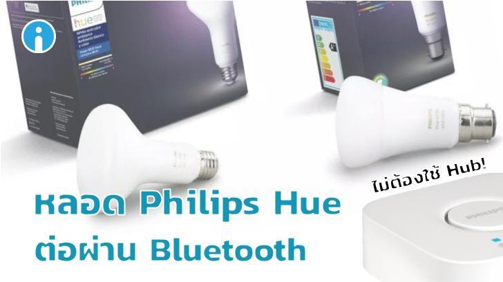 หลอดไฟ Philips Hue ตัวใหม่ เชื่อมต่อได้ ไม่ต้องพึ่ง Hub!