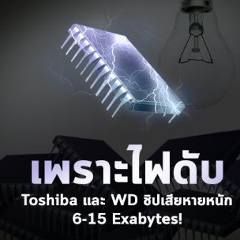 ไฟดับแค่ 13 นาที Toshiba และ Western Digital ชิปเสียหายหนักกว่า 6-15 Exabytes!