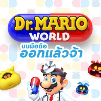 Dr. Mario World เปิดให้ดาวน์โหลดแล้ว ทั้งบน iOS และ Android