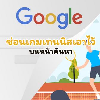 มาลองเล่นเกมเทนนิสที่ Google แอบซ่อนเอาไว้กันเถอะ