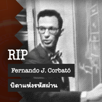 Fernando J. Corbató บิดาแห่งรหัสผ่านเสียชีวิตแล้ว