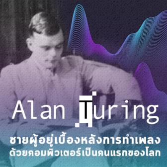 Alan Turing อัจฉริยะยุคสงคราม เป็นผู้คิดค้นการทำเพลงด้วยคอมพิวเตอร์ได้เป็นคนแรก