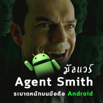 Agent Smith มัลแวร์ตัวใหม่ที่กำลังระบาดหนักบนมือถือ Android