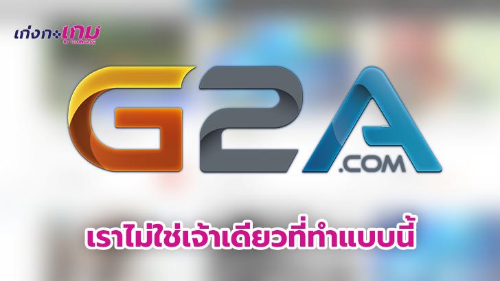 G2A วอนชาวเน็ตเห็นใจ