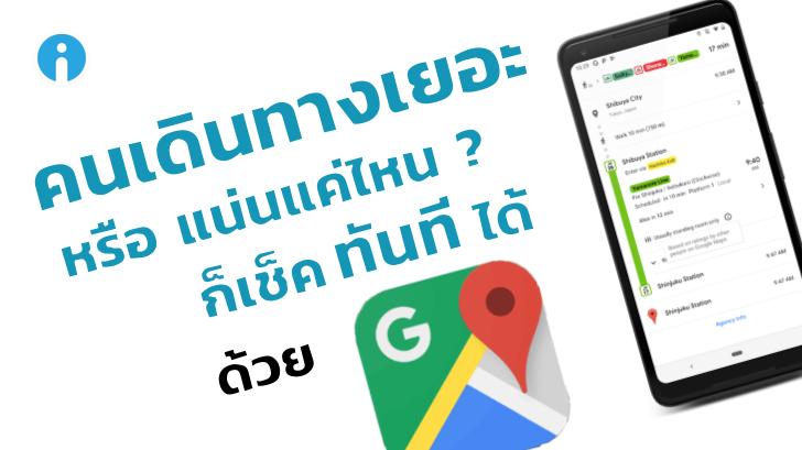 Google Maps คาดเดา ความหนาแน่นของผู้ใช้งานเส้นทางรถเมล์ และ รถไฟ ได้