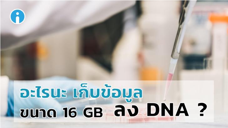 บริษัท Startup อัดข้อมูล Wikipedia กว่า 16GB ลงใน DNA
