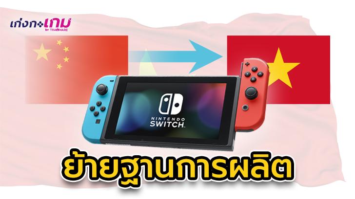 Nintendo ย้ายฐานการผลิต Switch ไปเวียดนาม หลังภาษีศุลกากรของจีนพุ่ง!