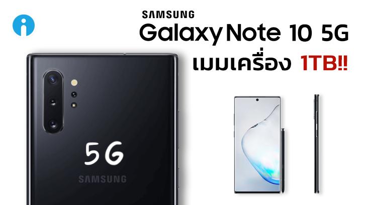 Samsung Galaxy Note10 5G อาจมาพร้อมหน่วยความจำ 1TB แท้ๆ