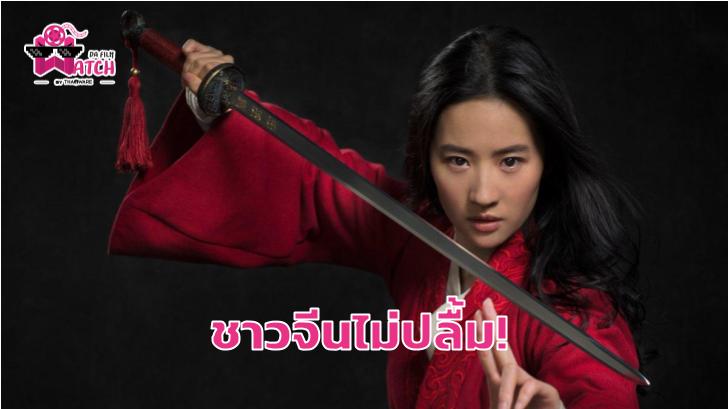ตัวอย่างหนัง Mulan ถูกวิจารณ์หนักในจีน เพราะไม่ตรงกับประวัติศาสตร์