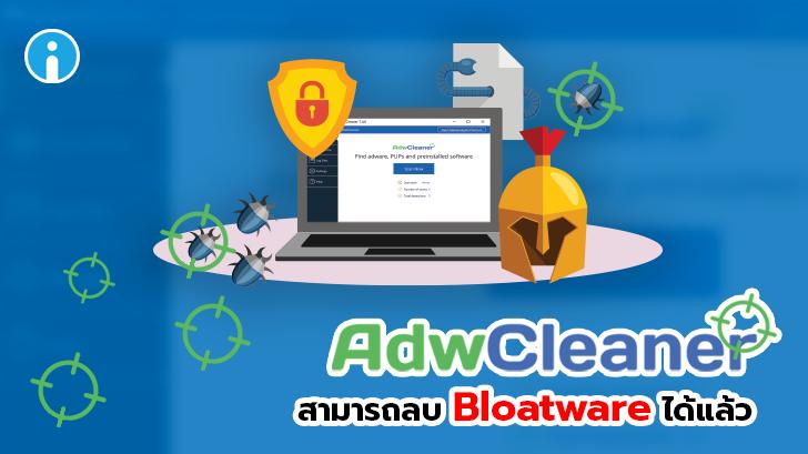 Malwarebytes AdwCleaner 7.4 สามารถลบโปรแกรม Bloatware บน Windows ได้แล้ว