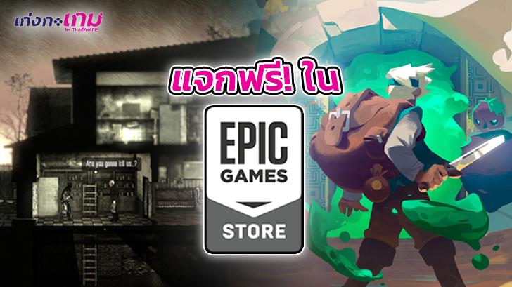 กดรับให้ไว! Epic Store แจกเกมฟรี This War of Mine และ Moonlighter