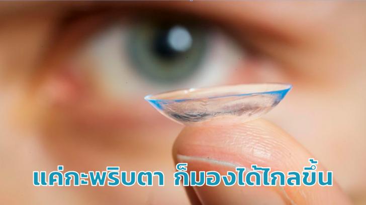 ทีมนักวิทยาศาสตร์แดนมะกัน ประดิษฐ์ 'คอนแทคเลนส์ซูมเข้า-ออกได้' ด้วยการกะพริบตา