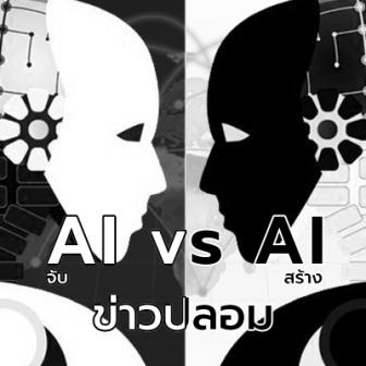 นักวิจัยสร้างระบบ AI เพื่อต่อกรกับข่าวปลอมที่ถูกเขียนขึ้นโดย AI ด้วยกันเอง