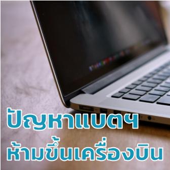 งานเข้า! MacBook Pro 2015 หากไม่เปลี่ยนแบตเตอรี่ขึ้นเครื่องบินไม่ได้