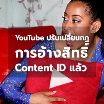 YouTuber ต้องรู้ ! กฏใหม่ในการอ้างสิทธิ์ Content ID ที่ YouTube เพิ่งปรับใช้