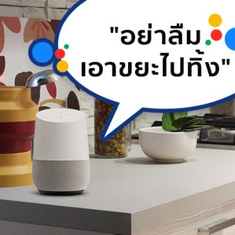 สั่งงานผ่าน Google Assistant แจ้งเตือนคนในบ้านด้วยคำสั่งเสียงได้