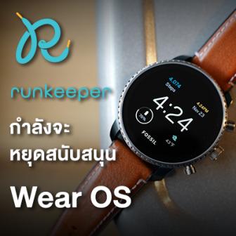 แอป Runkeeper ประกาศเลิกสนับสนุนการใช้งานบน Wear OS