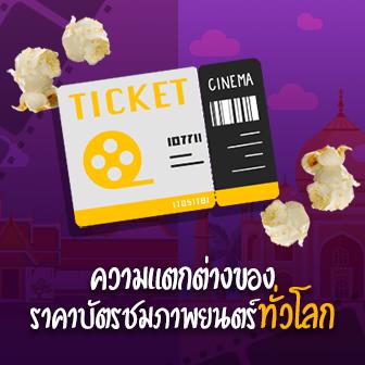 ความแตกต่างของราคาบัตรชมภาพยนตร์ทั่วโลก