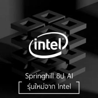 Intel กำลังพัฒนา Springhill ชิปรุ่นใหม่สำหรับประมวลผล Artificial Intelligence โดยเฉพาะ