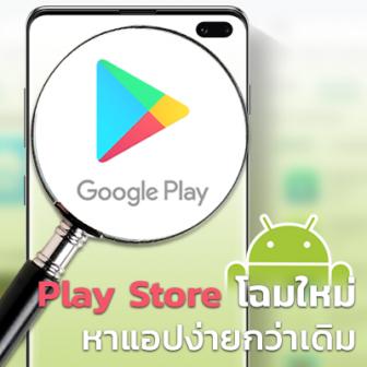 เปิดให้ใช้แล้ว Play Store ดีไซน์ใหม่ไฉไลกว่าเดิม เน้นความเรียบง่าย หาแอปสะดวกขึ้น