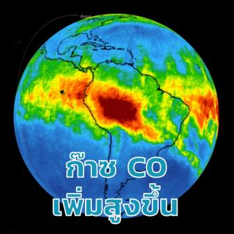 NASA เผยภาพระดับก๊าซ CO กำลังเพิ่มสูงขึ้นอย่างรวดเร็ว จากเหตุการณ์ไฟไหม้ป่าแอมะซอน