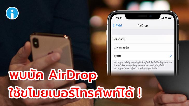 พบรูรั่วในระบบ AirDrop สามารถใช้ล้วงข้อมูลเบอร์โทรศัพท์เจ้าของเครื่องได้