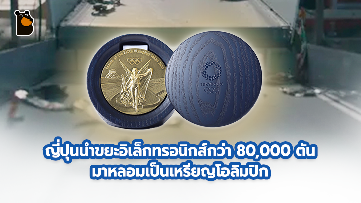 เหรียญรางวัลของกีฬาโอลิมปิก Tokyo 2020 หลอมจากขยะอิเล็กทรอนิกส์กว่า 80,000 ตัน