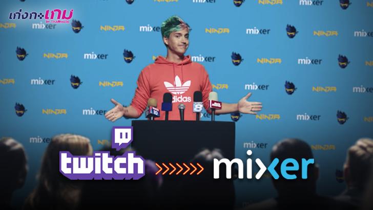 Ninja สตรีมเมอร์ชื่อดังจากเกม Fortnite เตรียมย้ายฐานสตรีมจาก Twitch ไป Mixer แทน