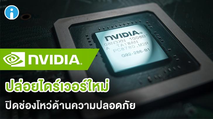 NVIDIA เตือนผู้ใช้ให้รีบอัปเดทไดร์เวอร์ของการ์ดจอเพื่อปิดช่องโหว่ด้านความปลอดภัย