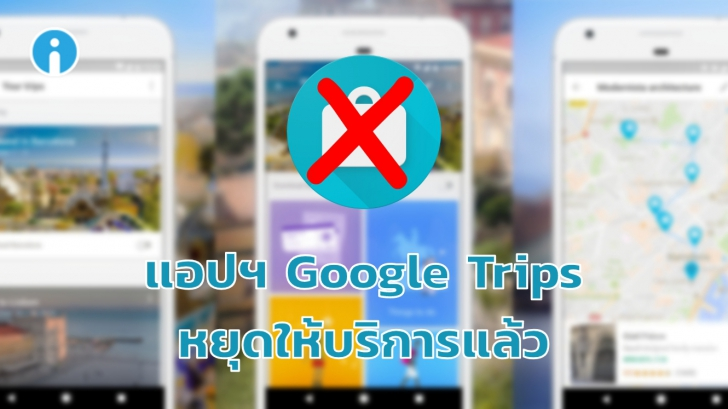 Google Trips แอปฯ วางแผนเที่ยวบนมือถือ หยุดให้บริการแล้ววันนี้