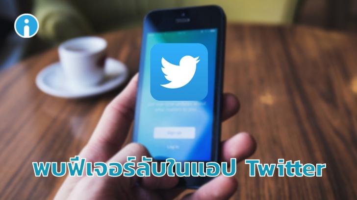 พบฟีเจอร์ลับบนแอปฯ Twitter 'หยุดแจ้งเตือนชั่วคราว'ที่ชาวทวิตอาจได้ใช้ในเร็วๆ นี้