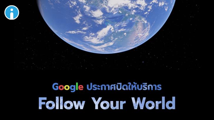 Google เตรียมปิดบริการ Follow Your World เพราะไม่มีใครใช้มัน